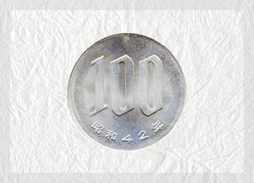 玉 年 号 ある 円 の 10 価値