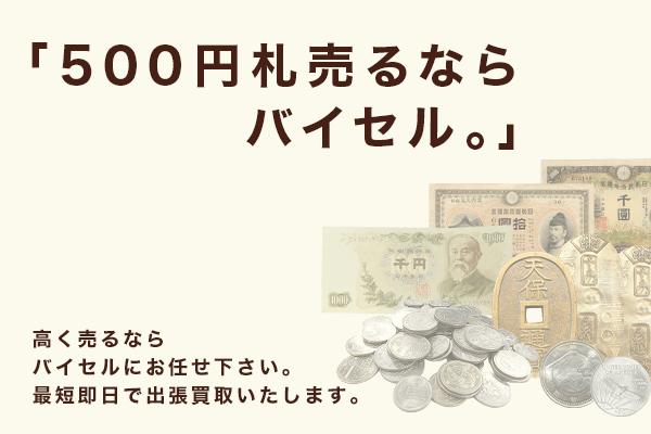 500円札は古銭買取してもらえる?気になる価格相場は?
