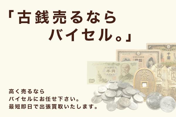 記念硬貨の買取価格はいくら?記念硬貨や記念コインの買取相場や価値がわかる一覧表
