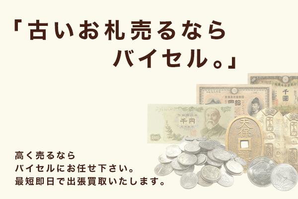 旧紙幣・古紙幣はいくらで売れる?古いお札の価値や買取相場、古紙幣買取店の選び方!