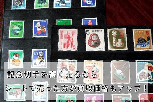 記念切手を高く買い取ってもらう方法!特殊切手との違いも解説します