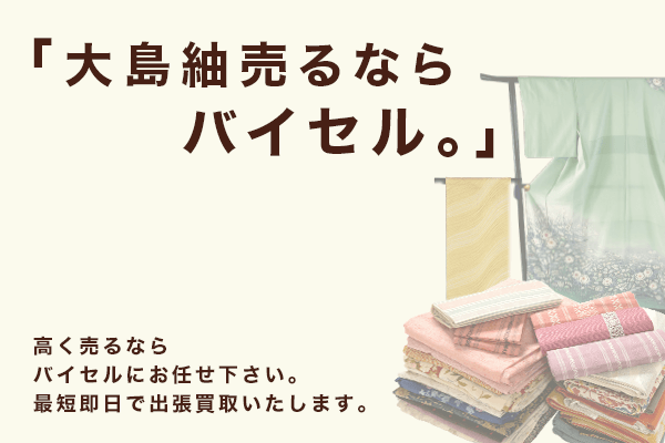 希少性の高い着物『大島紬』の値段はいくら?買取相場や高価買取ポイントも紹介!