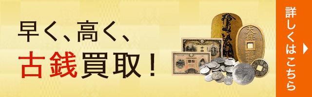 価値 玉 百 円 【古銭買取】50円玉の価値・価格の一覧まとめ!相場はどのくらい?