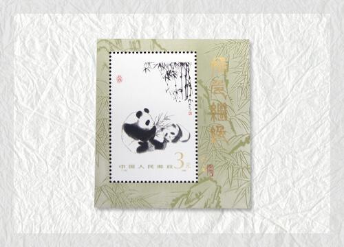 希少価値の高い中国切手「パンダ切手」その買取相場とは?