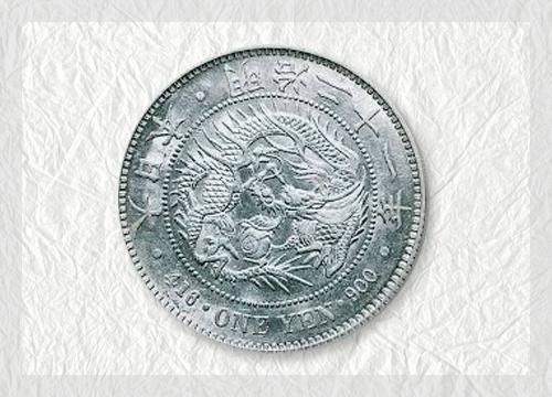 近代古銭の一種、1円銀貨を古銭買取に出したらいくらになるの?
