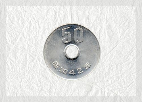 古銭買取で50円硬貨は額面より大幅な買取価格がつくことも?その相場は?