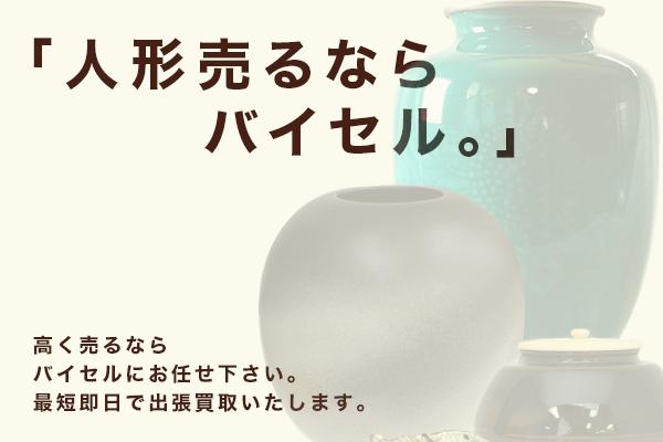 日本人形の買取相場はいくら?人形の種類と高く売る3つのコツをご紹介!