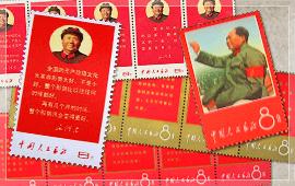 毛沢東切手