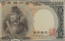 【古銭コラム】プレミア紙幣