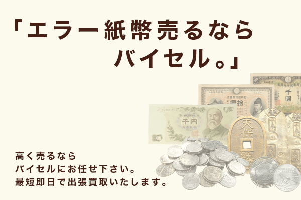 【千円札が1,000倍に?】あなたの財布にも眠っているかもしれないエラー紙幣や希少な古銭