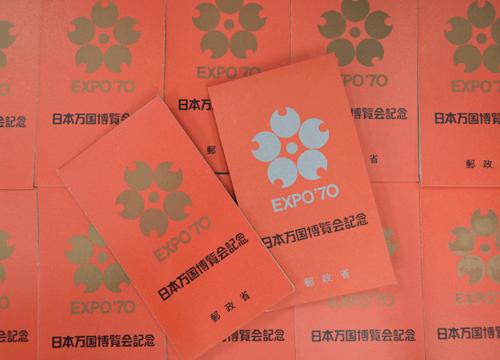 日本万国博覧会開催記念に発行された万博切手を買取に出すなら