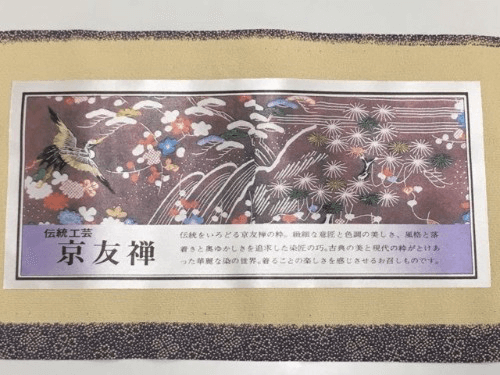 京友禅の買取相場を徹底紹介!京友禅を最も高値で売るおすすめ方法とは?