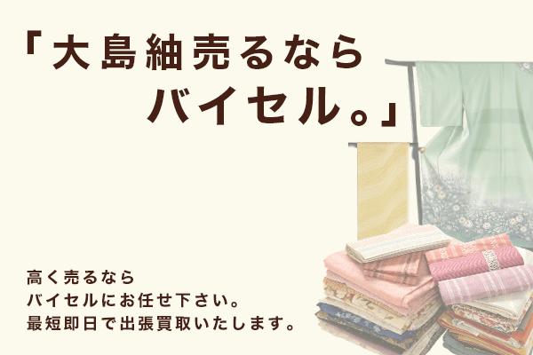 希少性の高い着物『大島紬』の相場はいくら?高価買取を期待できる理由も!