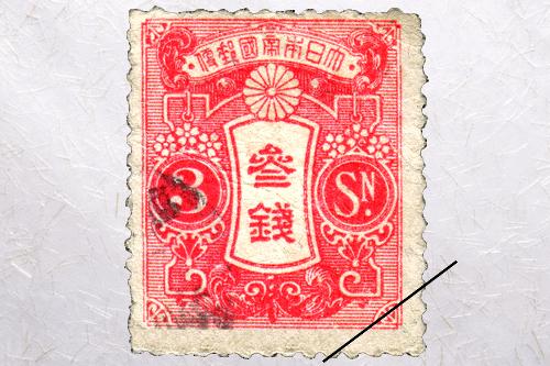 田沢切手を高く売るためには?オススメの買取方法やコツについてご紹介