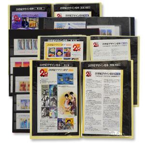 20世紀デザイン切手買取