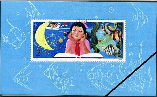 少年たちよ子供の時から科学を愛そう切手の買取相場は?他の有名中国切手もご紹介