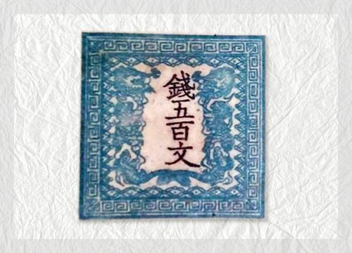 日本の切手の始まりは「竜文切手」気になる現在の買取価格は?